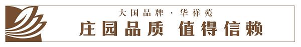 大國品牌華祥苑
