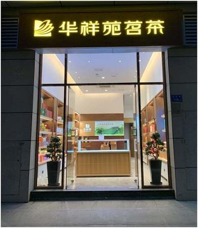 華祥苑茗茶(市行政服務中心店)