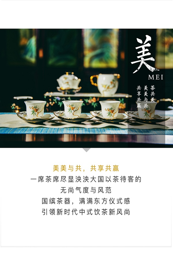 新時代社交茶禮精神