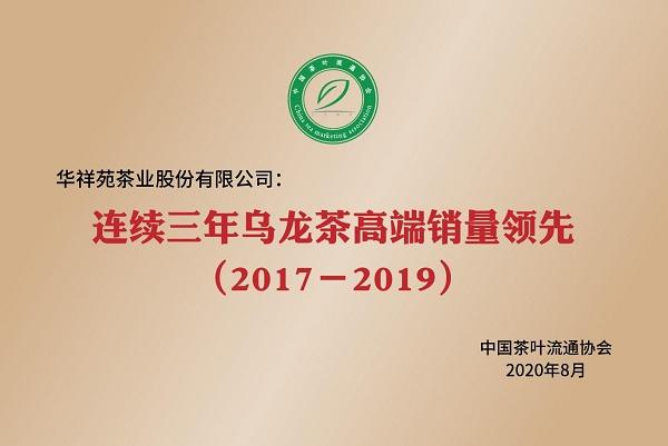 """政企携手、造血振兴,华祥苑第一家推出""""茶产业脱贫攻坚奔小康""""新模式"""