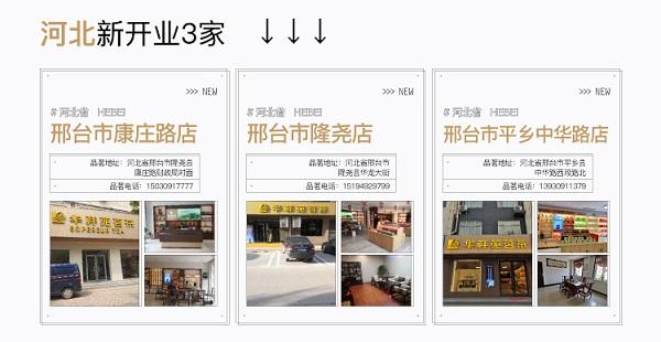 贺报|华祥苑8月火力全开,新开业69家!签约56家!