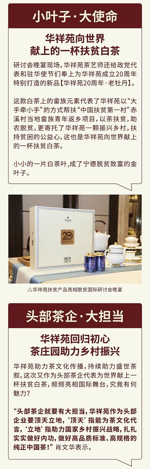 小叶子·大使命 | 华祥苑向世界献上一杯扶贫白茶!